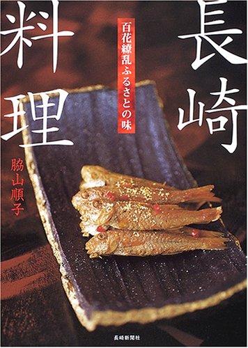 長崎料理―百花繚乱ふるさとの味