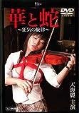 華と蛇~狂気の旋律~ [DVD]