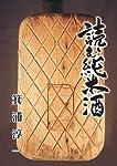 読む純米酒