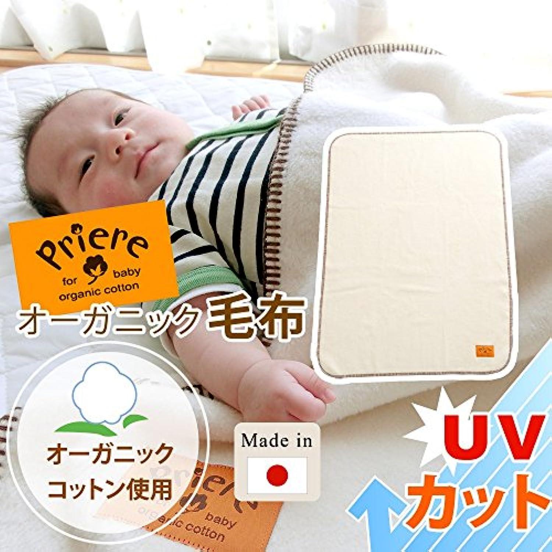赤ちゃん 綿毛布 ベビー綿毛布は季節を問わず活躍してくれます。 役立つ 【綿毛布】オーガニック 綿毛布 ケット ブランケット UVカット ベビー 雑貨 ギフト 日本製