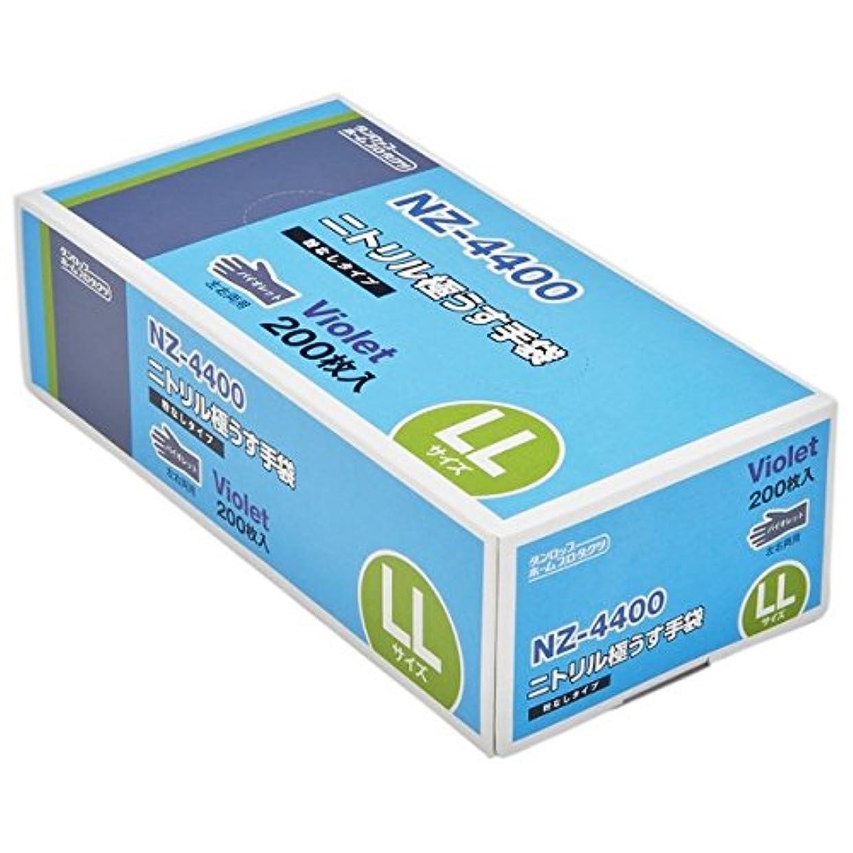 エキサイティンググレーええダンロップ ニトリル極うす手袋 NZ-4400 バイオレット 粉なし LLサイズ 200枚入