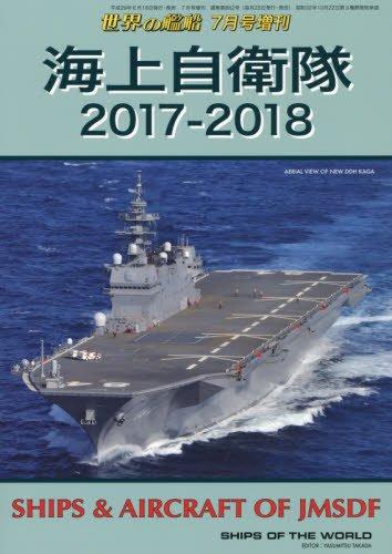 海上自衛隊2017-2018 2017年 07 月号 [雑誌]: 世界の艦船 増刊