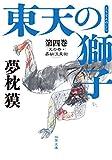 東天の獅子 第四巻 天の巻・嘉納流柔術 (双葉文庫)