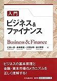 入門 ビジネス&ファイナンス