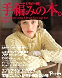 手編みの本。 vol.7―パピー発 Autumn-Winter