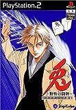 兎 -野生の闘牌-
