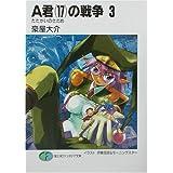 A君(17)の戦争〈3〉たたかいのさだめ (富士見ファンタジア文庫)