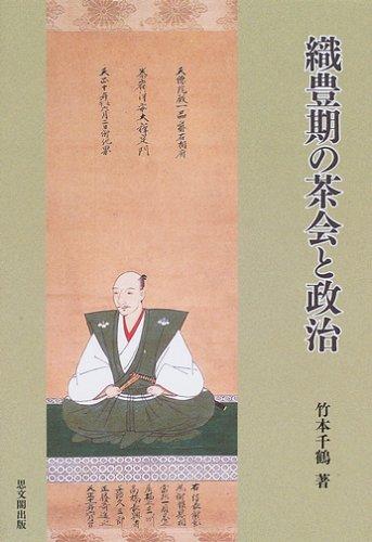 織豊期の茶会と政治の詳細を見る