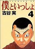 僕といっしょ(4)<完> (ヤンマガKCスペシャル)