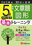 小学 基本トレーニング 算数文章題・図形5級: 1日1単元・30日完成 (小学基本トレーニング)