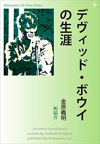 デヴィッド・ボウイの生涯 (Meikyosha Life Style Books)