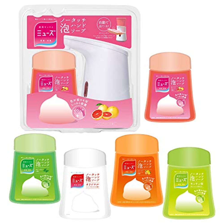 仕方スキャンも【本体付き】薬用せっけんミューズ ノータッチ 泡ハンドソープ本体(グレープフルーツの香り) +詰替え 5種セット