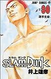 スラムダンク (30) (ジャンプ・コミックス)