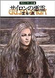 サイロンの悪霊―グイン・サーガ(18) (ハヤカワ文庫JA)