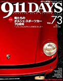 911DAYS Vol.73 (911デイズ Vol.73)
