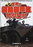 新・世界の装輪装甲車カタログ (ARIA'DNE MILITARY)