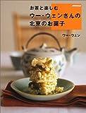 お茶と楽しむウー・ウェンさんの北京のお菓子