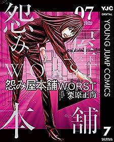 怨み屋本舗WORST 7 (ヤングジャンプコミックスDIGITAL)