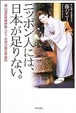 ニッポン人には、日本が足りない。—銀山温泉老舗旅館・ジニー女将が綴る繁盛記