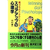 スコアアップの心理学―勝つゴルフのメンタルトレーニング (広済堂文庫―アサヒゴルフシリーズ)
