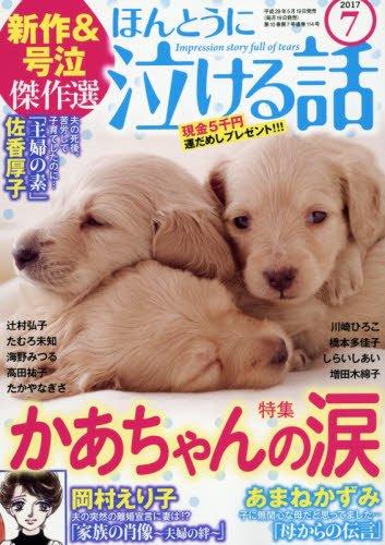 ほんとうに泣ける話 2017年 07月号 [雑誌]