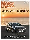 Motor Magazine (モーターマガジン) 2020年1月号 [雑誌] 画像