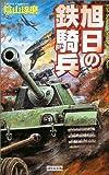 旭日の鉄騎兵 (歴史群像新書)