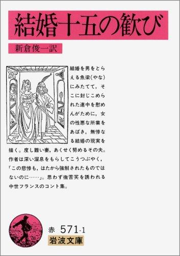 結婚十五の歓び (岩波文庫 赤 571-1)の詳細を見る