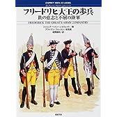フリードリヒ大王の歩兵―鉄の意志と不屈の陸軍 (オスプレイ・メンアットアームズ・シリーズ)