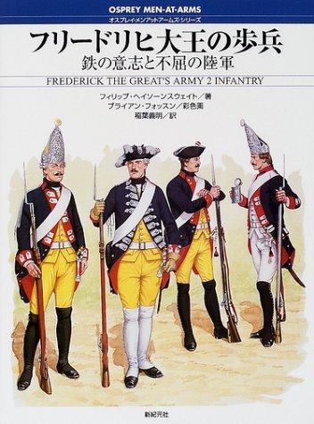 フリードリヒ大王の歩兵―鉄の意志と不屈の陸軍 (オスプレイ・メンアットアームズ・シリーズ)の詳細を見る