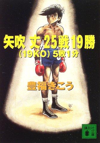 矢吹丈25戦19勝(19KO)5敗1分 (講談社文庫)の詳細を見る