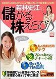 別冊宝島「若林史江の 儲かる株えらび♪」 (別冊宝島 (1113))