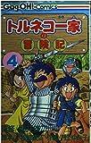 トルネコ一家の冒険記 4 (ギャグ王コミックス)