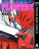 シャーマンキングFLOWERS 4 (ヤングジャンプコミックスDIGITAL)