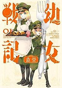 幼女戦記食堂(1) (角川コミックス・エース)