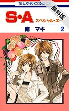 S・A(スペシャル・エー)【期間限定無料版】 2 (花とゆめコミックス)