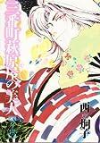 三番町萩原屋の美人 (4) (ウィングス・コミックス)