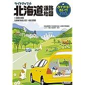 ライトマップル 北海道 道路地図 (ドライブ 地図 | マップル)