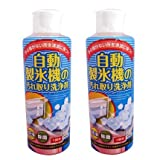 自動製氷機の汚れ取り洗浄剤 200ml (2本セット)