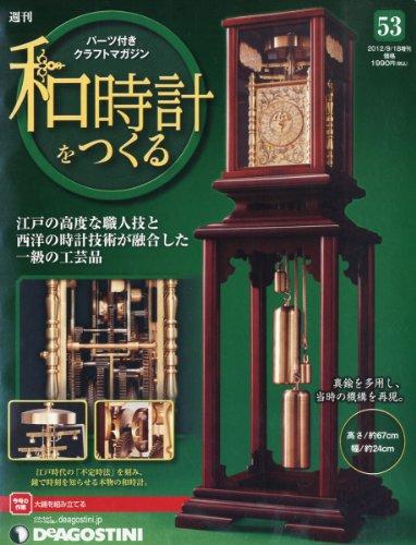 週刊 和時計をつくる 53号 2012年 9/18号 [分冊百科]