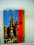 ロシア・ソ連 (1980年) (有斐閣新書―西洋史〈6〉)