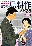 新装版 課長 島耕作 05 (モーニング KC)