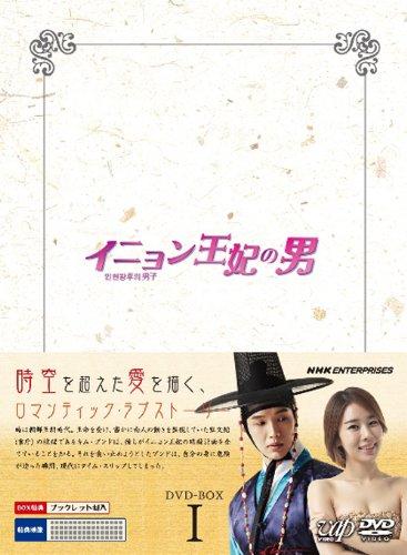 イニョン王妃の男 DVD-BOXIの詳細を見る