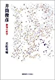 井筒俊彦―叡知の哲学