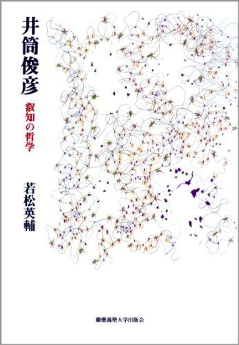 井筒俊彦―叡知の哲学の詳細を見る