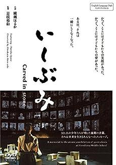 いしぶみ [DVD]