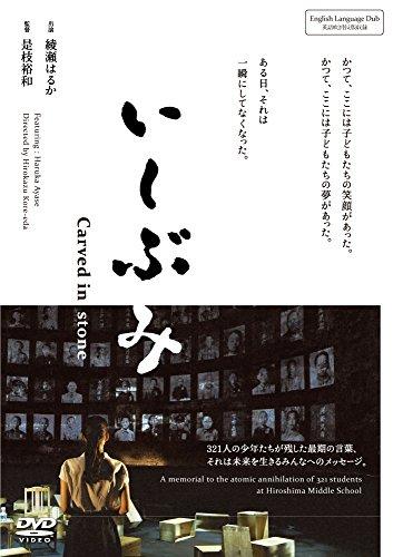 いしぶみ[DVD]