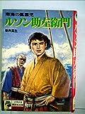 ルソン助左衛門―南海の風雲児 (1978年) (少年少女講談社文庫)