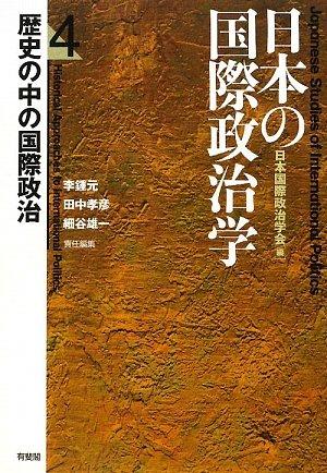 日本の国際政治学〈第4巻〉歴史の中の国際政治の詳細を見る