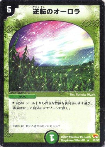 デュエルマスターズ 《逆転のオーロラ》 DM03-020-R 【呪文】
